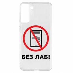 Чохол для Samsung S21+ Без лаб!