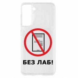 Чохол для Samsung S21 Без лаб!