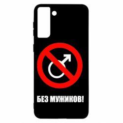 Чохол для Samsung S21+ Без мужиків!