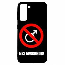 Чохол для Samsung S21 Без мужиків!