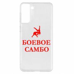 Чохол для Samsung S21+ Бойове Самбо