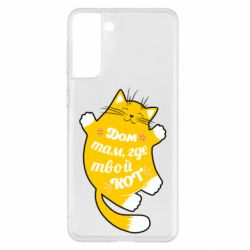 Чехол для Samsung S21+ Cat with a quote on the stomach