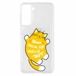 Чехол для Samsung S21 Cat with a quote on the stomach