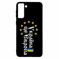 Чохол для Samsung S21+ Це Європа