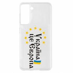 Чохол для Samsung S21 Це Європа