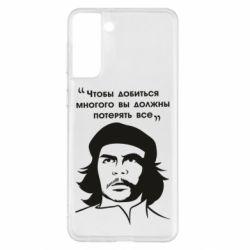 Чохол для Samsung S21+ Che Guevara
