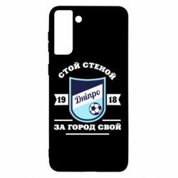 Чохол для Samsung S21+ Дніпро
