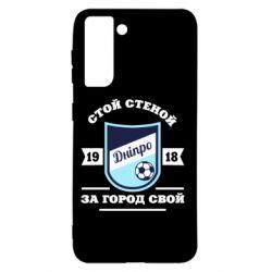 Чохол для Samsung S21 Дніпро