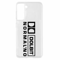 Чехол для Samsung S21 Dolbit Normal'no
