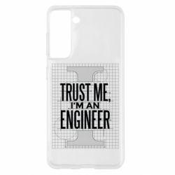 Чохол для Samsung S21 Довірся мені я інженер