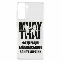 Чехол для Samsung S21+ Федерація таїландського боксу України