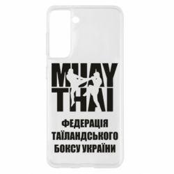 Чехол для Samsung S21 Федерація таїландського боксу України