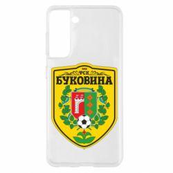 Чехол для Samsung S21 ФК Буковина Черновцы
