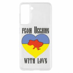 Чохол для Samsung S21 From Ukraine with Love
