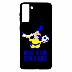 Чохол для Samsung S21+ Футбол - не сало, ситим не будеш