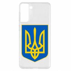 Чохол для Samsung S21+ Герб неньки-України