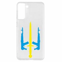 Чохол для Samsung S21+ Герб України з автоматами та мечем