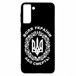 Чохол для Samsung S21+ Герб України з візерунком