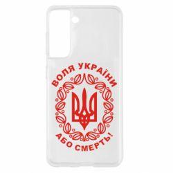 Чохол для Samsung S21 Герб України з візерунком
