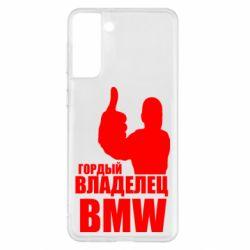Чохол для Samsung S21+ Гордий власник BMW