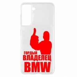 Чохол для Samsung S21 Гордий власник BMW