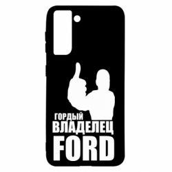 Чохол для Samsung S21 Гордий власник FORD