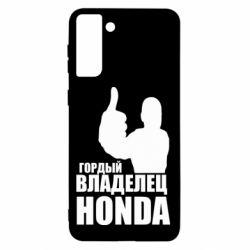 Чохол для Samsung S21+ Гордий власник HONDA