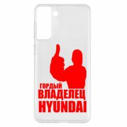 Чохол для Samsung S21+ Гордий власник HYUNDAI
