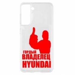 Чохол для Samsung S21 Гордий власник HYUNDAI