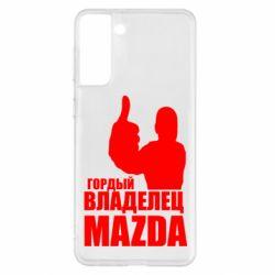 Чохол для Samsung S21+ Гордий власник MAZDA
