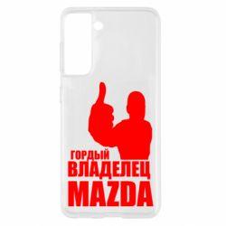 Чохол для Samsung S21 Гордий власник MAZDA