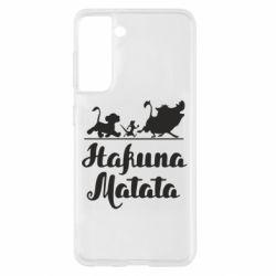 Чохол для Samsung S21 Hakuna Matata