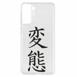 Чехол для Samsung S21+ HENTAI (JAP)