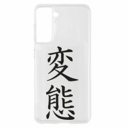 Чехол для Samsung S21 HENTAI (JAP)