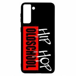 Чохол для Samsung S21+ Hip Hop oldschool