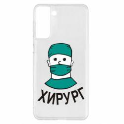 Чохол для Samsung S21+ Хірург