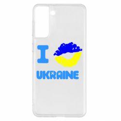 Чохол для Samsung S21+ I kiss Ukraine