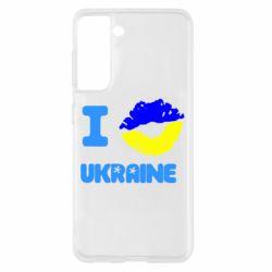 Чохол для Samsung S21 I kiss Ukraine