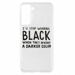 Чохол для Samsung S21 i'll stop wearing black when they invent a darker color