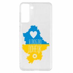 Чехол для Samsung S21+ I love Donetsk, Ukraine