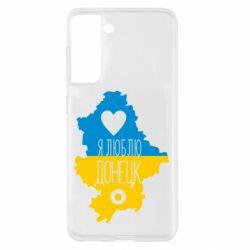 Чехол для Samsung S21 I love Donetsk, Ukraine