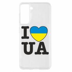 Чохол для Samsung S21 I love UA