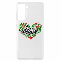 Чохол для Samsung S21 I love Ukraine heart