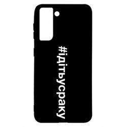 Чохол для Samsung S21 #iдiтьусраку