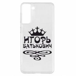 Чохол для Samsung S21+ Ігор Батькович