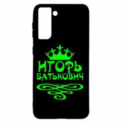 Чохол для Samsung S21 Ігор Батькович