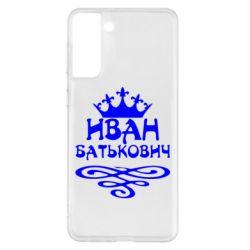 Чехол для Samsung S21+ Иван Батькович