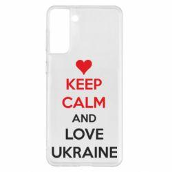 Чохол для Samsung S21+ KEEP CALM and LOVE UKRAINE