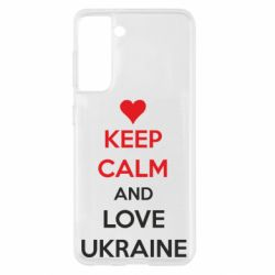 Чохол для Samsung S21 KEEP CALM and LOVE UKRAINE