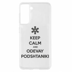 Чохол для Samsung S21 KEEP CALM and ODEVAY PODSHTANIKI
